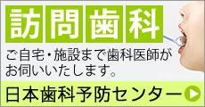 訪問歯科 -ご自宅・施設まで歯科医師がお伺いいたします。:日本歯科予防センター